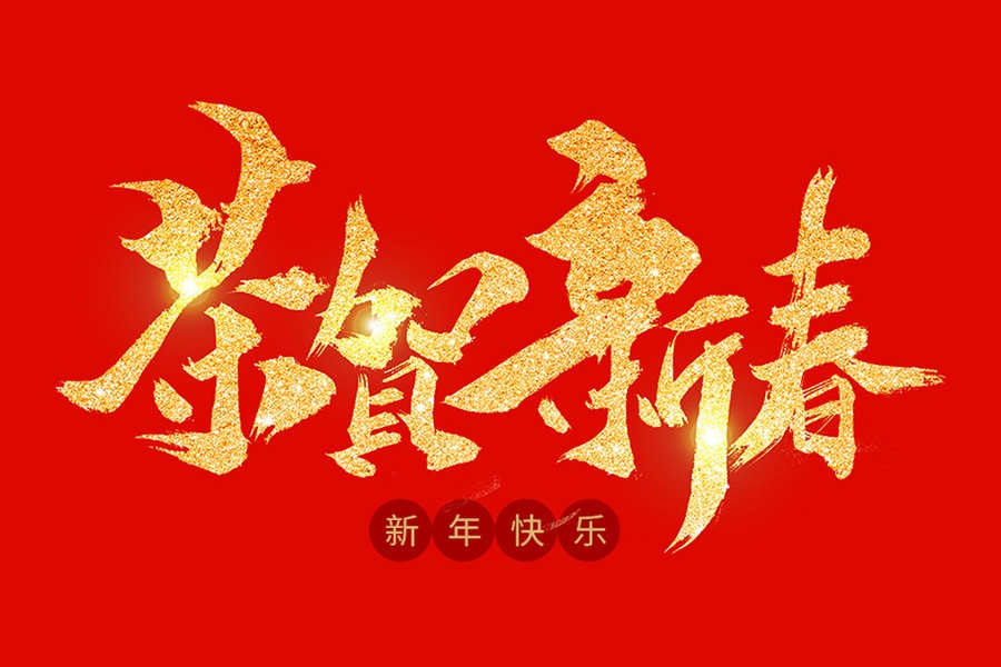 浙江庆元欧迪实业有限公司祝大家2020新年快乐